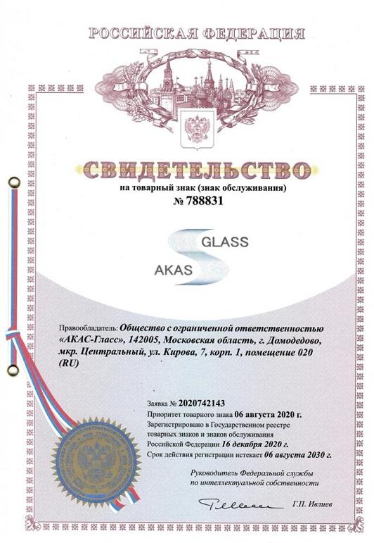 Товарный знак АКАС-Гласс